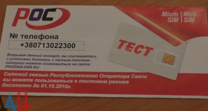 Абонентская база оператора ДНР «Феникс» включает более 45 тысяч человек