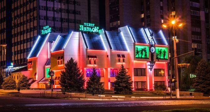 Афиша театров в луганске концерт лободы в нальчике цена билета