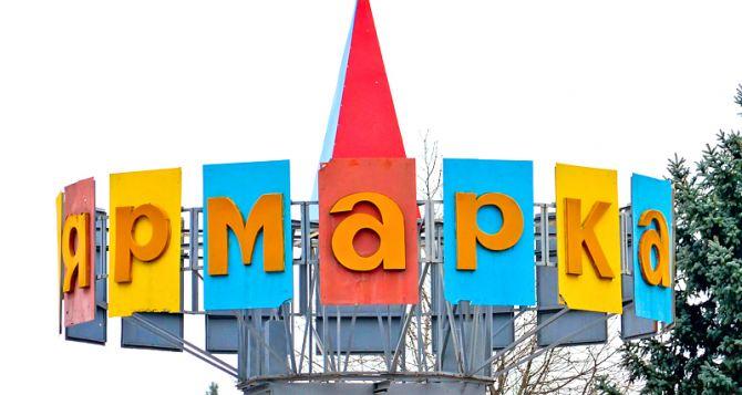 В Луганске 12 и 13сентября пройдет праздничная ярмарка