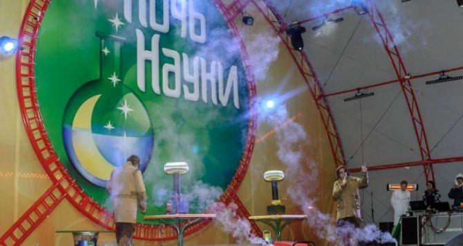 В Харькове пройдет Ночь науки