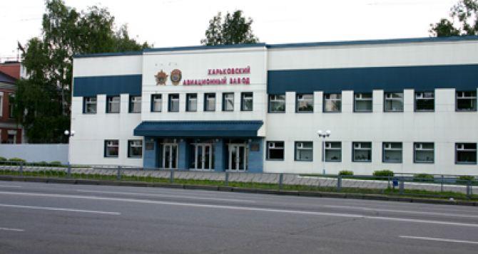 Харьковский авиазавод по-прежнему в простое