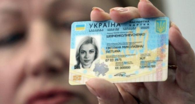 В Украине паспорта заменят ID-карты