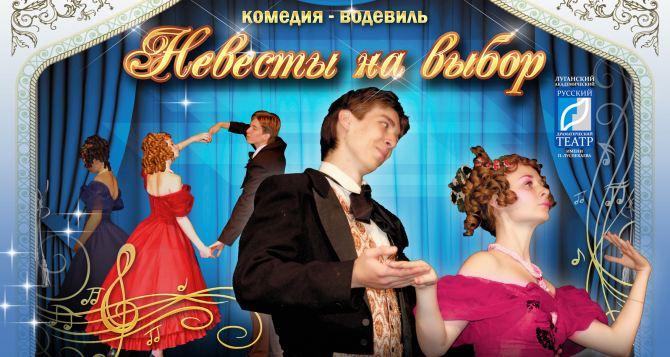 Театр имени Луспекаева открывает сезон в Луганске премьерой водевиля