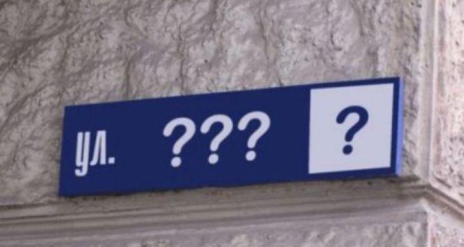 В Краматорске депутаты «завалили» вопрос о переименовании улиц