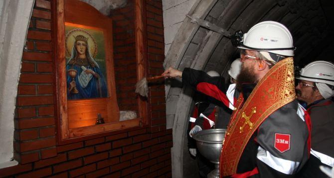 В одной из шахт Краснодона освятили икону великомученицы Варвары (фото)