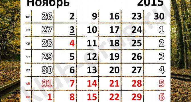 В самопровозглашенной ЛНР 4ноября будет выходным днем