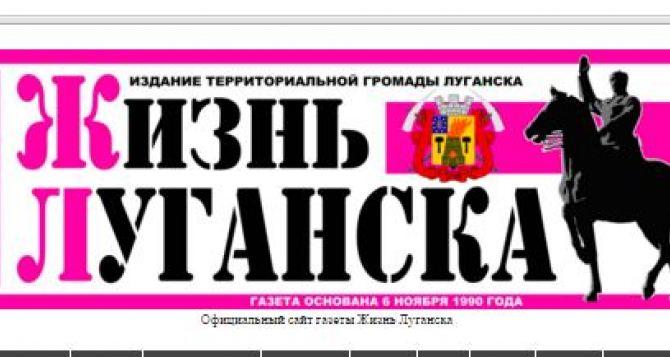 Газета «Жизнь Луганска» отмечает 25-летний юбилей