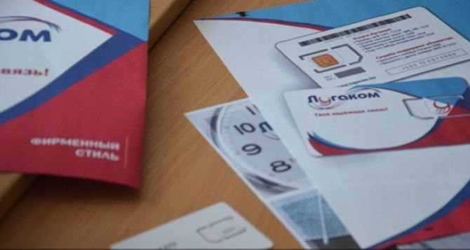 Сим-карты оператора «Лугаком» можно купить в почтовых отделениях