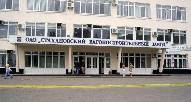 Стахановский вагоностроительный завод приступил к работе