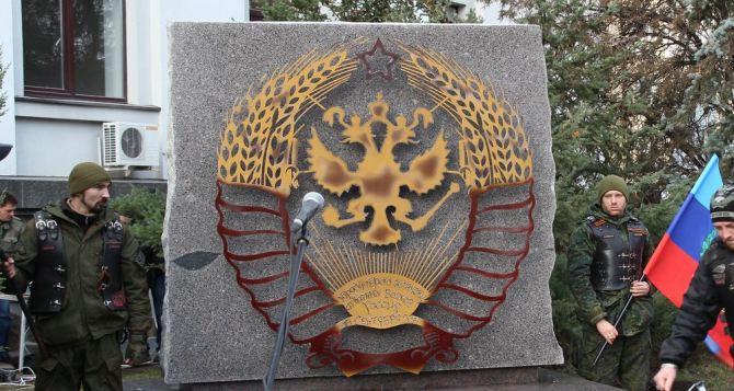 В центре Луганска открыли новый памятный знак (фото)