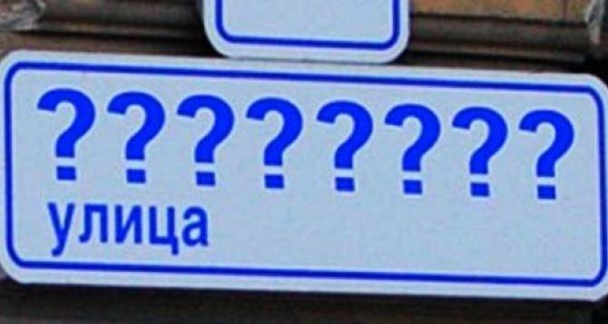 Харьковский горсовет переименовал 173 улицы