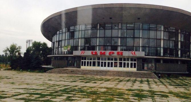 В Луганском цирке появятся пандусы