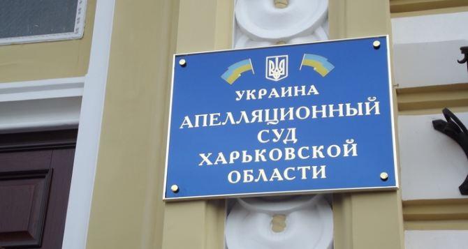 Минирование суда в Харькове не подтвердилось