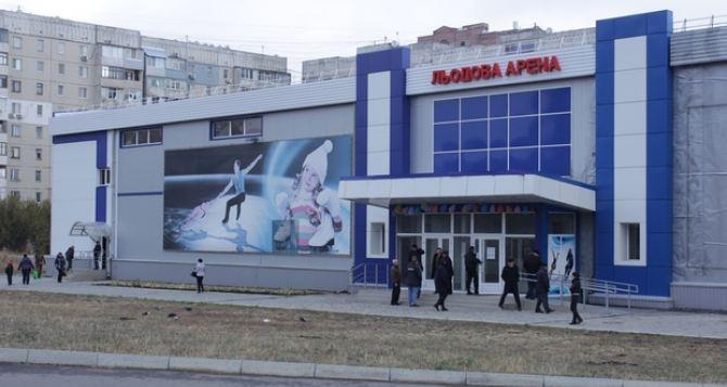 Школьники Луганска смогут бесплатно посетить Ледовую арену