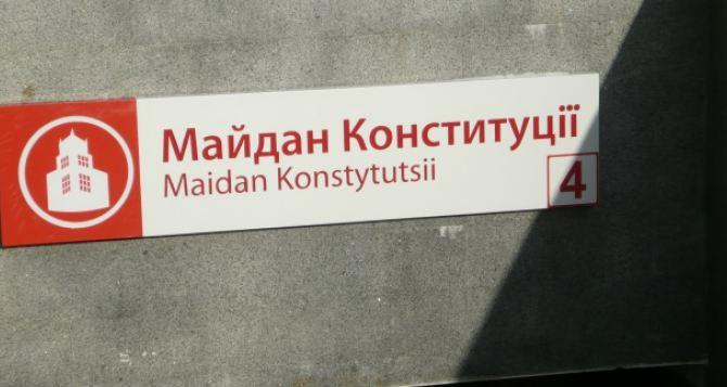 В харьковском метро установили таблички с названием переименованной станции