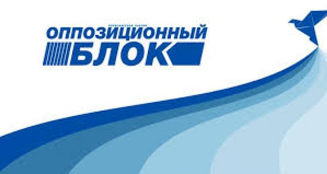 Оппозиционный блок требует от парламента до конца января принять закон о выборах на Донбассе