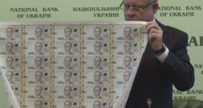 Нацбанк усиливает защиту банкноты номиналом 500 гривен