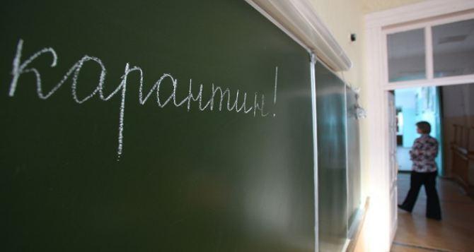 В школах Луганска ввели карантин