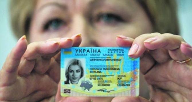 В пяти городах Луганской области можно оформить паспорт в виде ID-карты