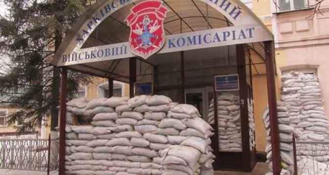 В Харькове снова перепишут всех военнообязанных