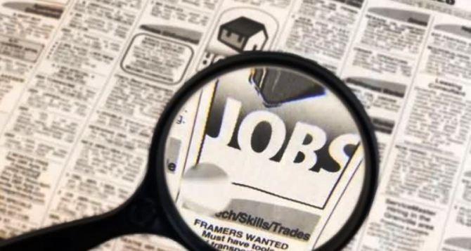 Жителям Луганска предлагают более тысячи вакансий для временных работ