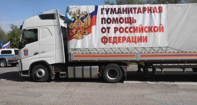 В Луганск 18 февраля приедет очередной гуманитарный конвой из России