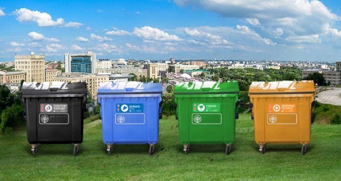 В Харькове хотят внедрить систему раздельного сбора мусора