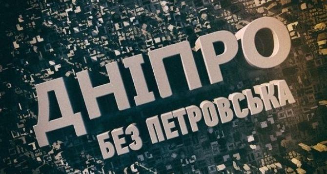 Депутаты одобрили переименование Днепропетровска