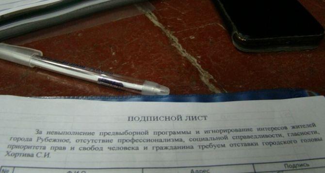 Жители Рубежного собирают подписи за отставку мэра