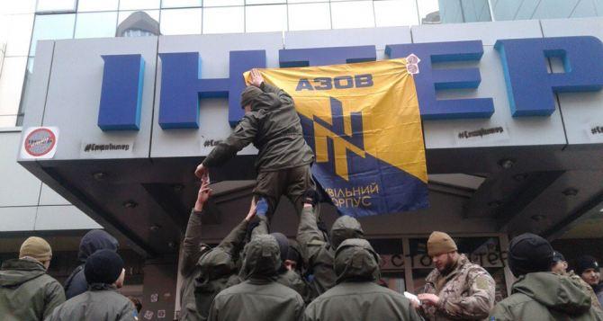 «Азов»  заблокировал офис телеканал Интер в Киеве