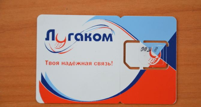 Услуги мобильного оператора «Лугаком» становятся платными