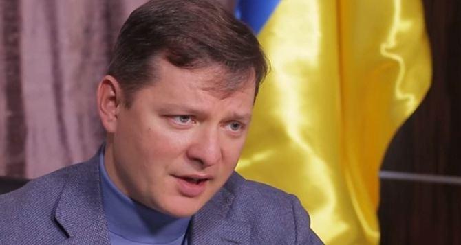 Ляшко заявил, что его родственники воюют на стороне ЛНР