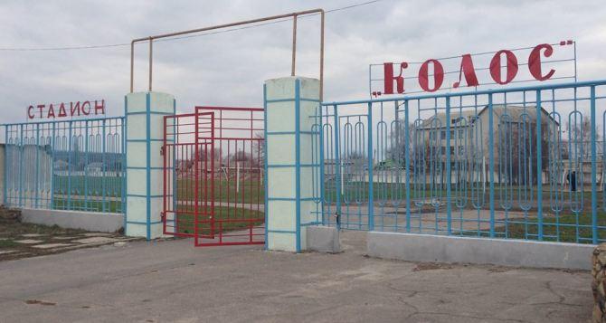 В Новоайдарском районе завершается восстановление стадиона «Колос» (фото)