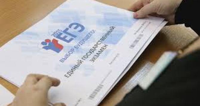 650 выпускников самопровозглашенной ДНР будут сдавать ЕГЭ