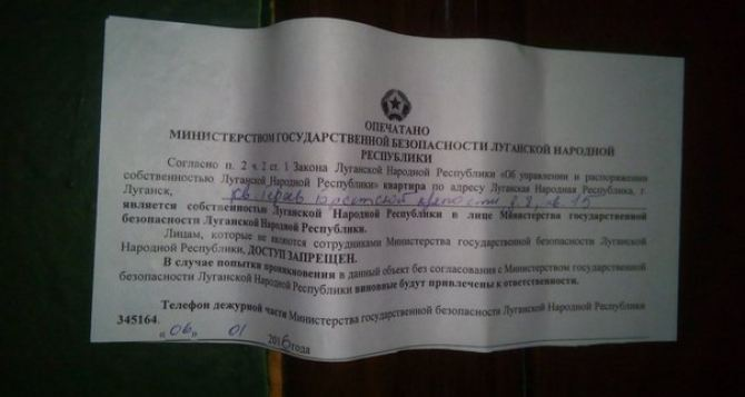 Пустующие квартиры в Луганске отдадут нуждающимся в жилье?
