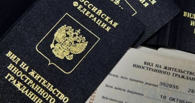 Жители Донбасса могут получить вид на жительство в России по упрощенной процедуре