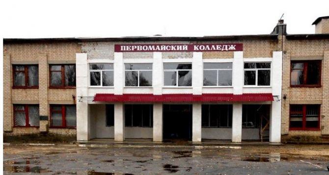 В Первомайске завершается восстановление колледжа