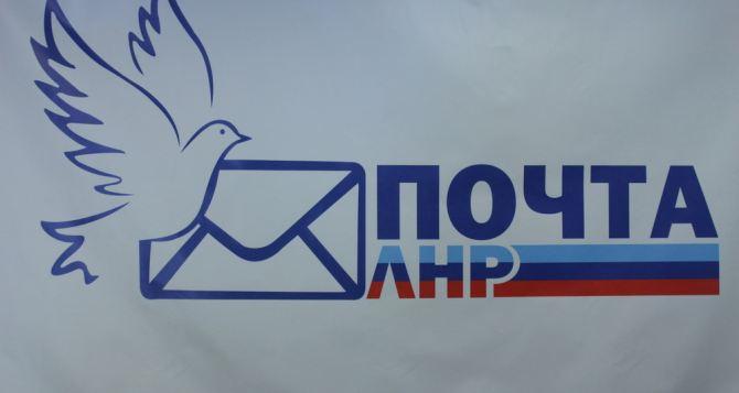 Перечень платных почтовых услуг в Луганске