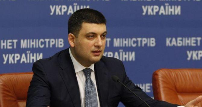 В Украине новый премьер-министр