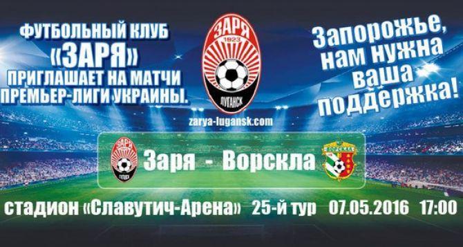 Луганская «Заря» 7мая встретится с полтавской «Ворсклой»