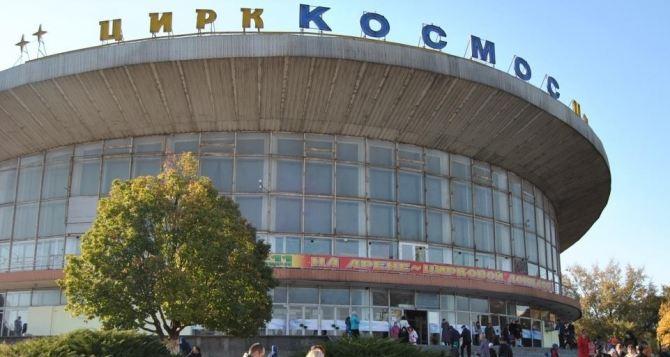 В Донецке реконструируют здание цирка «Космос»