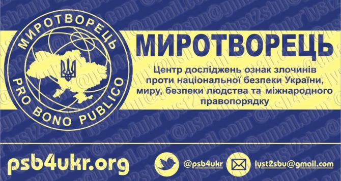 Сайт «Миротворец» объявил о своем закрытии