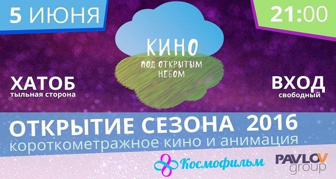 В Харькове открывается сезон кино под открытым небом