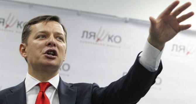 Ляшко высказался против блокады неподконтрольной части Донбасса