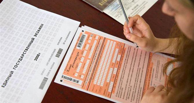 Выпускники школ Луганска сдают экзамены в России