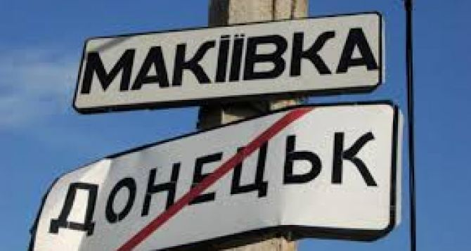 Количество пострадавших из-за обстрелов Донецка и Макеевки возросло до 15 человек