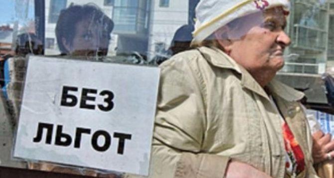В Украине хотят монетизировать льготы