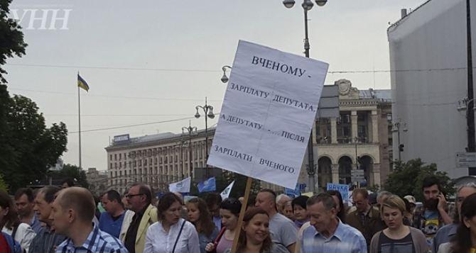 Украинские ученые пикетируют Кабмин