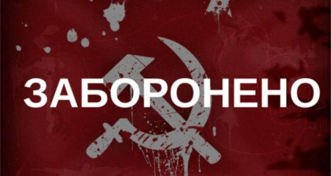В Луганской области завершилась декоммунизация