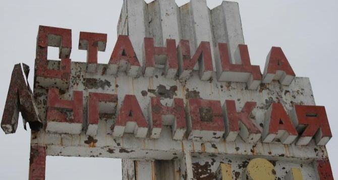 Обстрелян блокпост в Станице Луганской. Ранены два человека